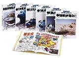 改訂最新版・地球環境白書(全6巻)
