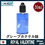 Bringer Japan E-Juice(ブリンガージャパン) 国産 リキッド 電子タバコ 30ml (Royal Valentine)