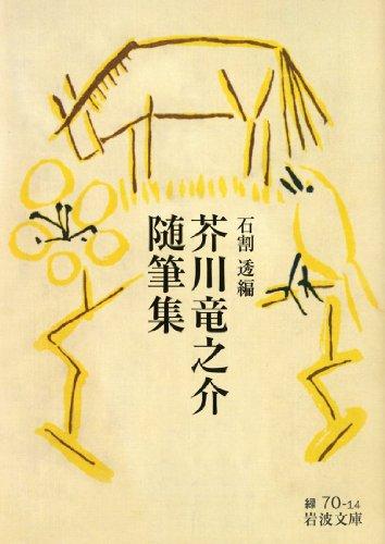 芥川竜之介随筆集 (岩波文庫)の詳細を見る