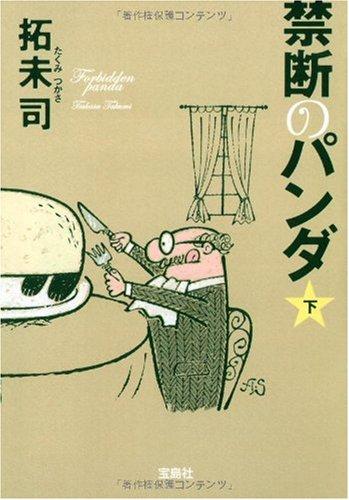 禁断のパンダ 下 (宝島社文庫 C た 4-2)の詳細を見る