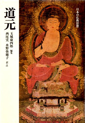 道元 (日本の仏教思想)