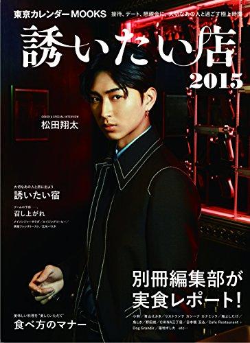 誘いたい店 2015 (東京カレンダーMOOKS)...