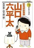 総務部総務課 山口六平太(72) (ビッグコミックス)