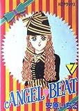 ANGEL BEAT 7 (KCデラックス)