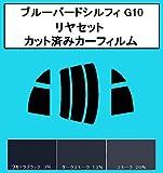 アクロス 38ミクロン ハードコートフィルム ニッサン ブルーバードシルフィ G10 リヤセット カット済みカーフィルム ダークスモーク