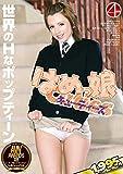 【アウトレット】はめっ娘キューティーズ ~世界のHなポップティーン~ 桃太郎映像出版 [DVD]