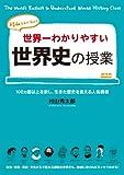 世界一わかりやすい世界史の授業 (中経出版)