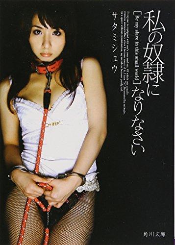 私の奴隷になりなさい (角川文庫)の詳細を見る