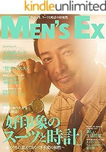 MEN'S EX (メンズ ・エグゼクティブ) 2020年8月号 [雑誌]