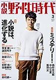 小説 野性時代 第160号 2017年3月号 (KADOKAWA文芸MOOK 162)