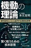 機動の理論 現代に受け継がれる不変の戦闘原理 (サイエンス・アイ新書)