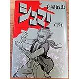 シュマリ (下) (Hard comics)