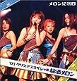 メロン記念日'03クリスマススペシャル 超渋メロン [DVD]
