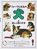 フォーグル先生の犬と楽しく暮らす本