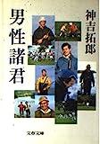 男性諸君 (文春文庫 (372‐1))