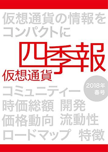 仮想通貨四季報: 2018春号