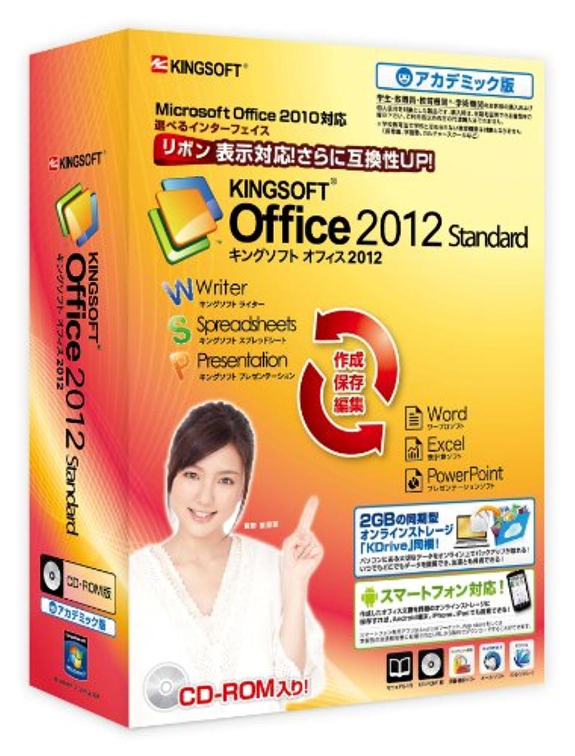 革新福祉組み合わせKINGSOFT Office 2012 Standard パッケージアカデミック版
