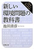 新しい環境問題の教科書 (新潮文庫)