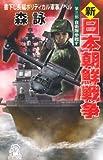 新・日本朝鮮戦争 第三部 自衛隊参戦す (トクマ・ノベルズ)