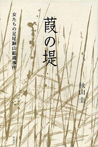 葭の堤――女たちの足尾銅山鉱毒事件