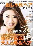 InRed特別編集 おしゃれヘアカタログ2014夏秋号 (e-MOOK)