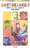 心を育てる偉人のお話2: 豊臣秀吉、ヘレン・ケラー、宮沢賢治 他 (ポプラポケット文庫)