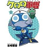 ケロロ軍曹(7) (角川コミックス・エース)