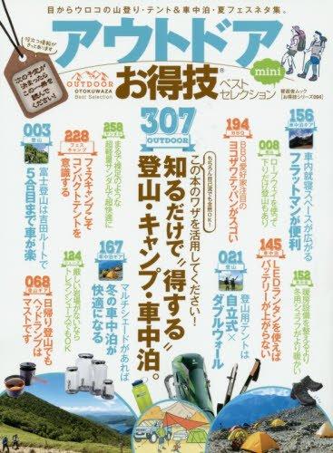 【お得技シリーズ094】アウトドアお得技ベストセレクション mini (晋遊舎ムック)