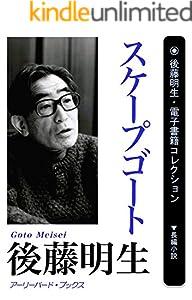 後藤明生・電子書籍コレクション 30巻 表紙画像
