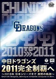 中日ドラゴンズ 2011完全制覇へ [DVD]