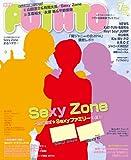 POTATO (ポテト) 2014年 07月号 [雑誌] -
