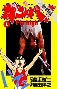 ガンバ! Fly high(1)【期間限定 無料お試し版】 (少年サンデーコミッ...