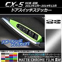 AP ドアスイッチステッカー マットクローム調 マツダ CX-5 KE系 前期 2012年02月~2014年12月 ブルー AP-MTCR391-BL 入数:1セット(4枚)
