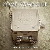 Uplight-米米CLUB