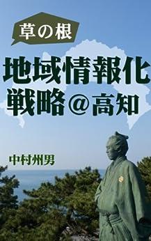 [中村 州男]の草の根地域情報化戦略@高知