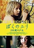 ぼくのエリ 200歳の少女 スペシャルプライス版[DVD]