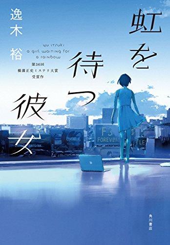 虹を待つ彼女 (角川書店単行本)の詳細を見る