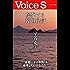 爆発する韓国経済 (Voice S)