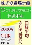 株式投資羅針盤 2020年1月版 いま買っておきたい特選株 日経平均3万円時代へ