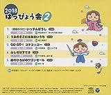 2018 はっぴょう会(2)いっすんぼうし 画像