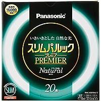 パナソニック 丸型スリム蛍光灯(FHC) 20形 ナチュラル色 スリムパルックプレミア FHC20ENW2