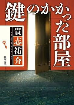 [貴志 祐介]の鍵のかかった部屋 「防犯探偵・榎本」シリーズ (角川文庫)