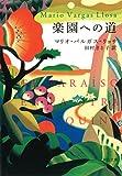 「楽園への道 (河出文庫)」販売ページヘ