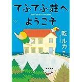 てふてふ荘へようこそ 角川文庫