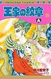 王家の紋章 58 (プリンセス・コミックス)