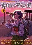 ダーク・マテリアルズIII 琥珀の望遠鏡(上) (新潮文庫)