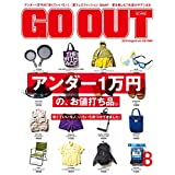 OUTDOOR STYLE GO OUT  2018年8月号 Vol.106