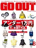 OUTDOOR STYLE GO OUT 2018年8月号 Vol.106 三栄書房