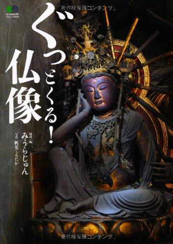 ぐっとくる! 仏像 (エイムック 2829)の詳細を見る