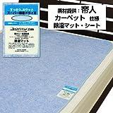 帝人 洗える 除湿マット 除湿シート 防ダニ 抗菌防臭 機能繊維100% シングル 90×190cm ブルー シリカゲル入り 吸湿センサー付き